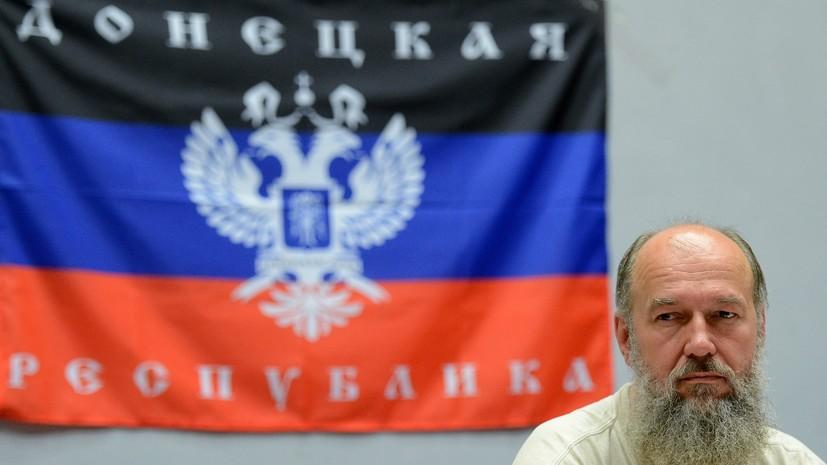Источник сообщил о смерти одного из основателей ДНР