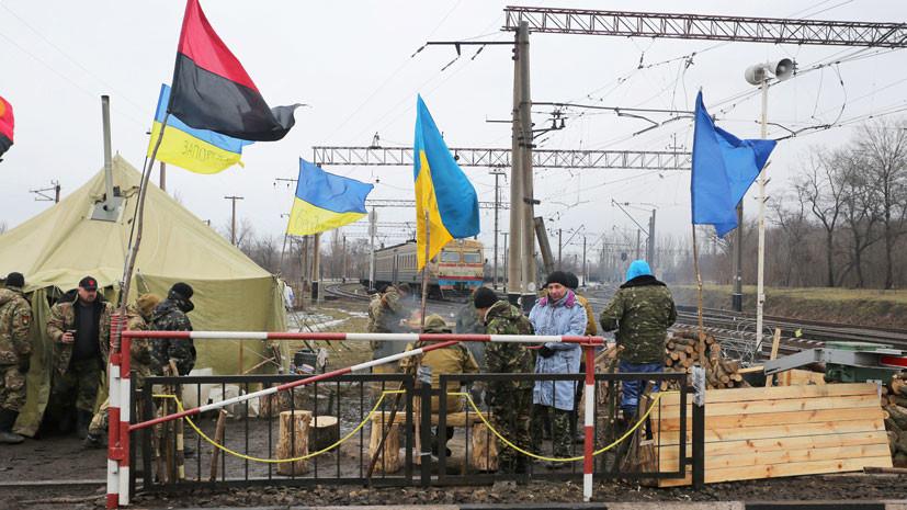 Осаждённый Донбасс: Киев ввёл полную транспортную блокаду ДНР и ЛНР