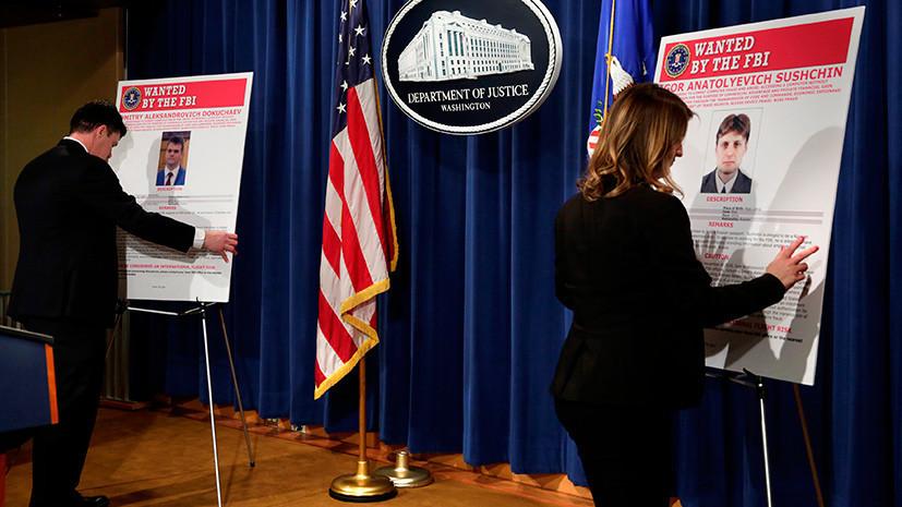 Не могут «Шалтая-Болтая» забрать: США обвинили в хакинге «сотрудников ФСБ»