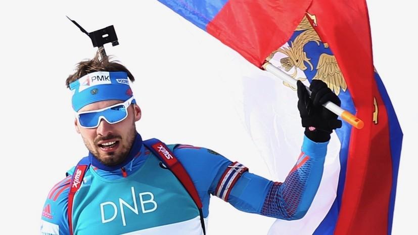 «Идиот» Фуркад, бунт Коукаловой и золото Шипулина: итоги этапа КМ по биатлону в Норвегии