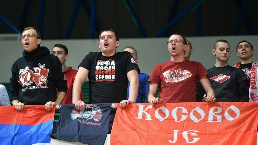 Братское дерби: сербские фанаты заявили о единстве с русскими перед игрой со «Спартаком»