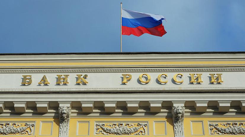 Центробанк России заметил активность: регулятор снизил ключевую ставку до 9,75%