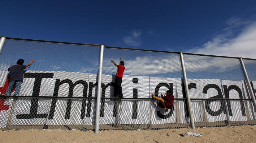 демократы могут защитить детей нелегалов от депортации
