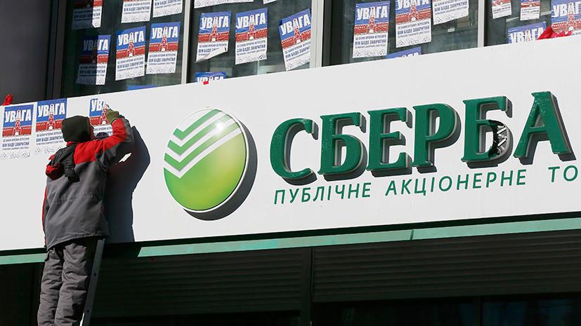 Финансы на выход: Сбербанк продаёт свою «дочку» на Украине