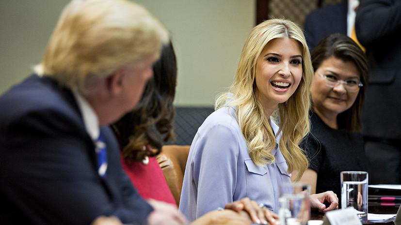 Бесплатные советы от Иванки: дочь Трампа получила официальную должность в Белом доме