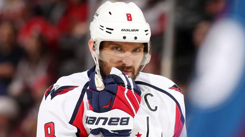 Хет-трик Овечкина, рекорд Бобровского и овации Маркову: итоги недели в НХЛ