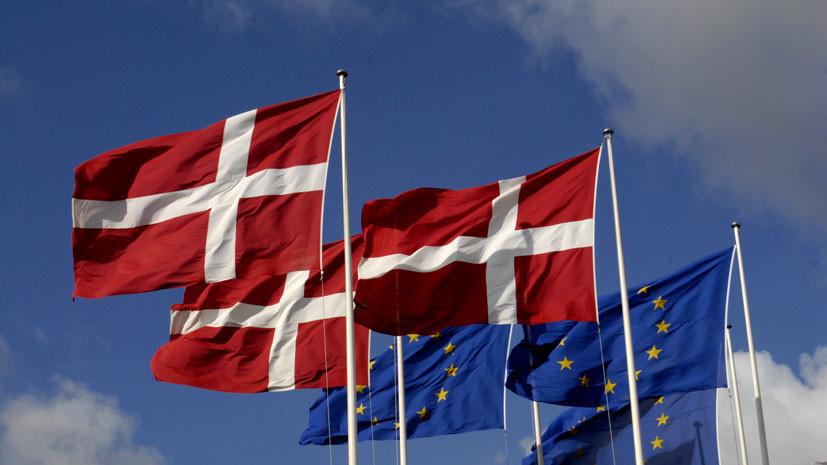 Мы не видим ваших рук: датские политики хотят запретить референдум о выходе из Евросоюза