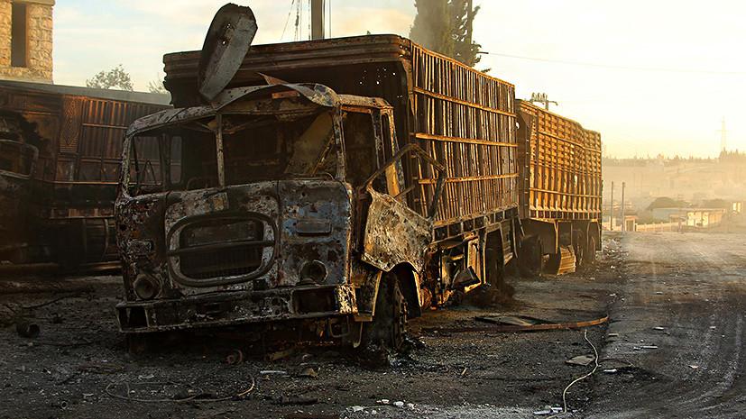 Обвинения иссякли: ООН установила непричастность Москвы к атаке на гумконвой в Сирии