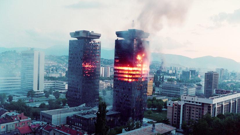 Эксперимент над Югославией: почему нельзя забывать уроки Боснийской войны
