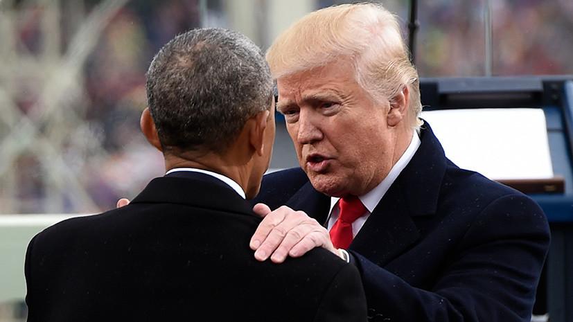 Трамп обвинил Обаму в прослушке его офиса