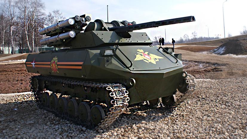 Киборги в строю: для чего российской армии нужны боевые роботы