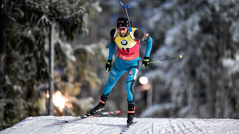 Неуловимый Фуркад: француз выиграл спринт на этапе КМ и побил рекорд Бьорндалена