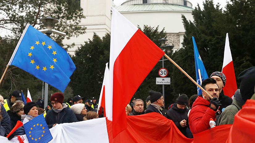 Варшава вступила в политическое противостояние с Евросоюзом