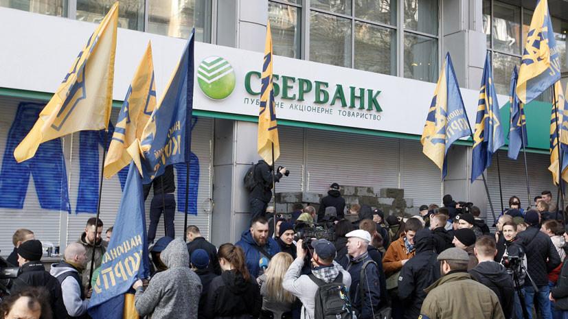 Угольный шантаж: почему украинским националистам позволяют громить российские банки