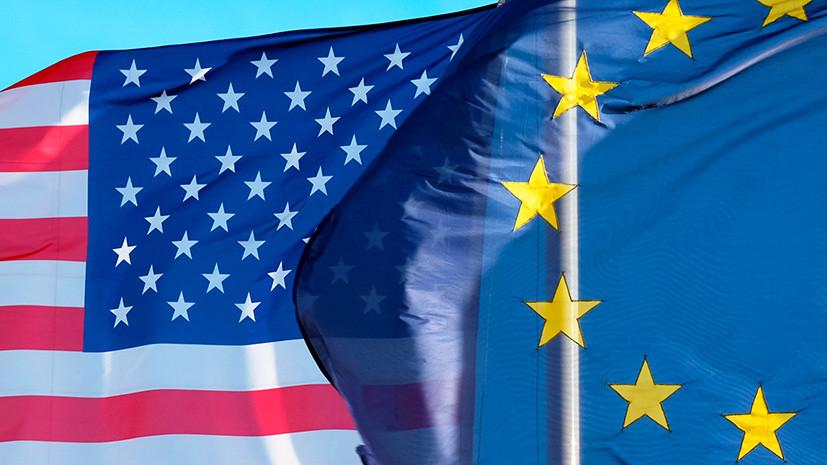 Картинки по запросу ЕС и США не смогли найти у друг друга точку «G»
