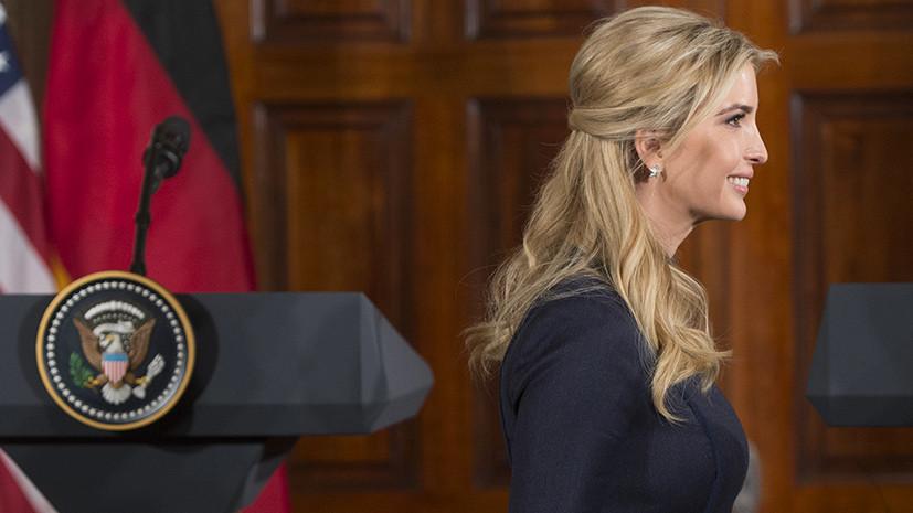 Иванка Трамп займёт кабинет в Белом доме