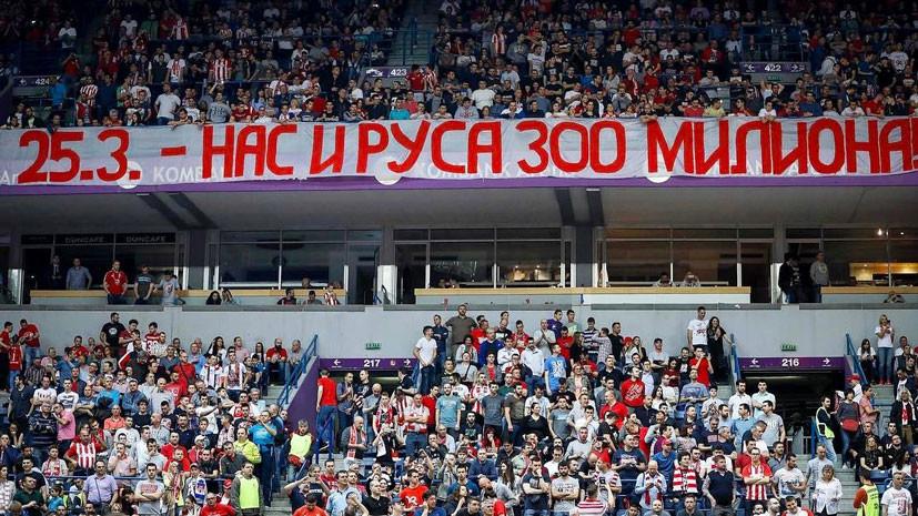 «Нас 300 миллионов»: фанаты «Црвены Звезды» вывесили баннер о единстве с русскими