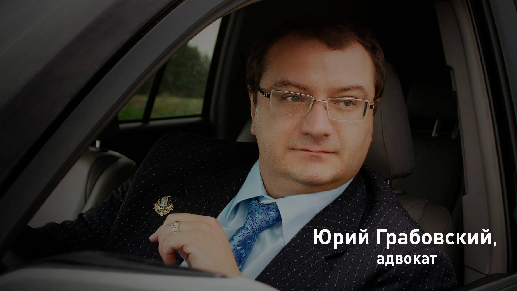 Тело Юрия Грабовского было найдено 25 марта 2016 года. Труп был обезображен