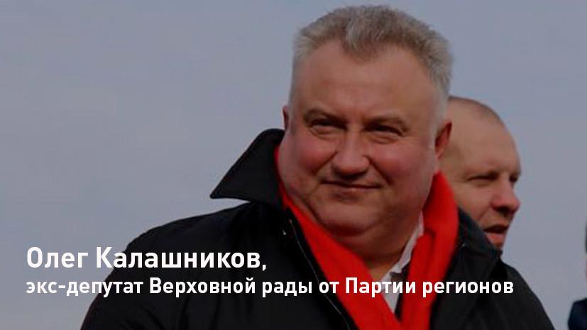 Олег Калашников погиб 15 апреля 2015 года. Застрелен у дверей своей квартиры в Киеве
