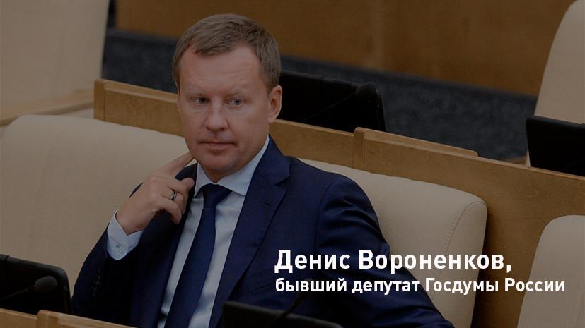 Денис Вороненков погиб 23 марта 2017 года. Застрелен в центре Киева возле гостиницы «Премьер Палас»