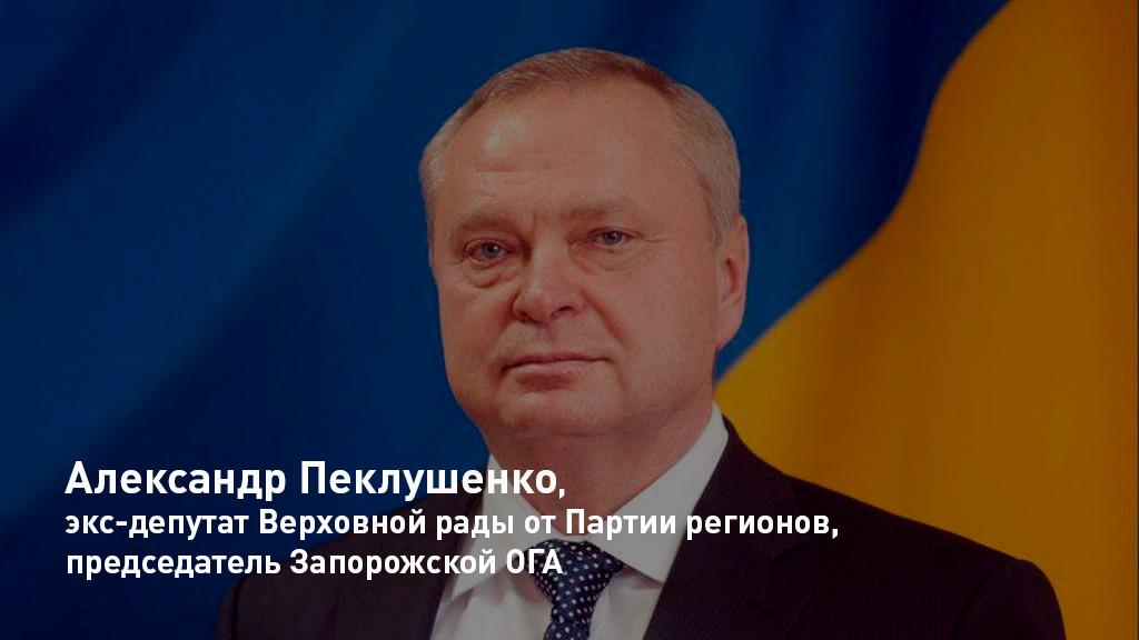 Александр Пеклушенко погиб 12 марта 2015 года. Официальная версия смерти — самоубийство выстрелом в шею