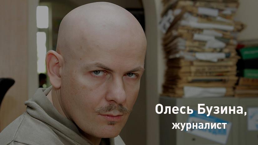 Олесь Бузина погиб 16 апреля 2015 года. Застрелен возле подъезда собственного дома в Киеве