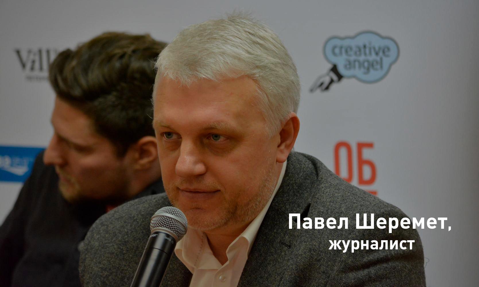 Павел Шеремет погиб 20 июля 2016 года. Взрывное устройство, заложенное под днищем автомобиля, сработало в центре Киева, когда Шеремет ехал на работу