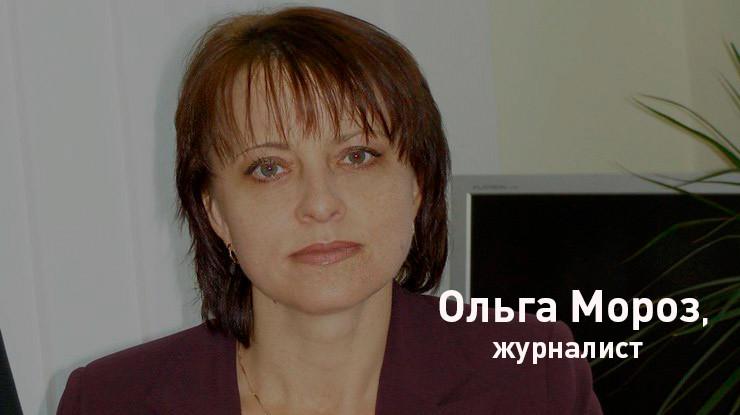 Ольга Мороз погибла 15 марта 2015 года. Найдена в собственной квартире со следами насильственной смерти