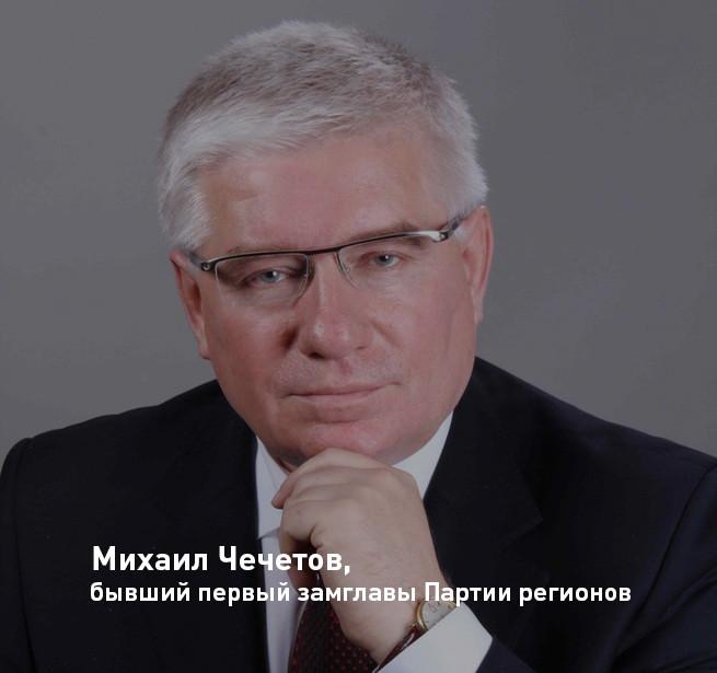 Михаил Чечетов погиб 28 февраля 2015 года. Скончался после падения из окна собственной квартиры на 17 этаже, оставил предсмертную записку