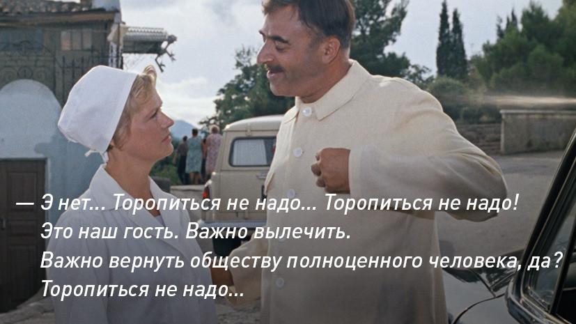 полвека комедии  «Кавказская пленница» — РТ на русском