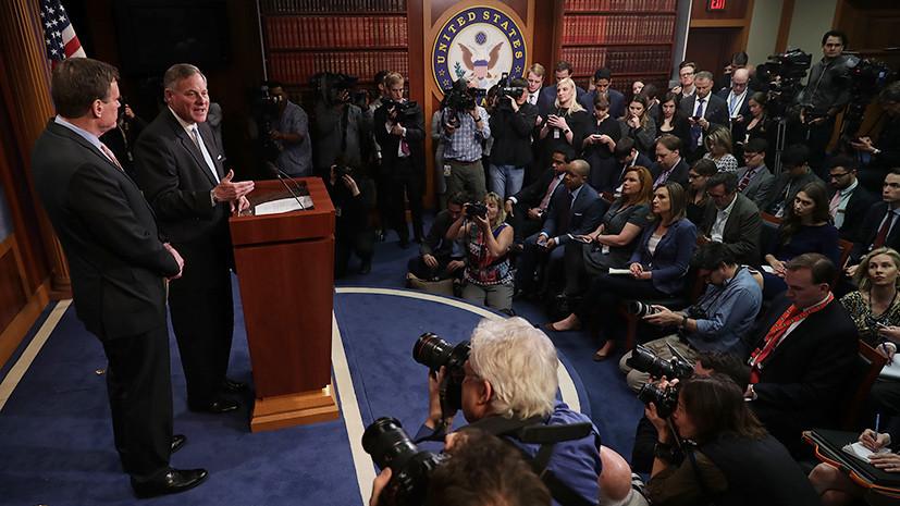 В сенате США не сделали выводов из расследования по России