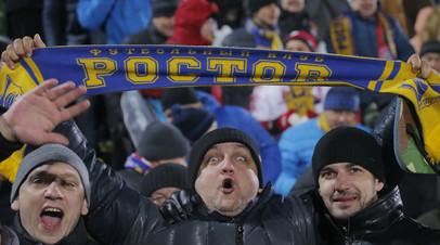 Болельщики «Ростова» с нетерпением ждут матча против «Манчестер Юнайтед»
