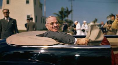 Гарри Трумэн, 33-й президент США