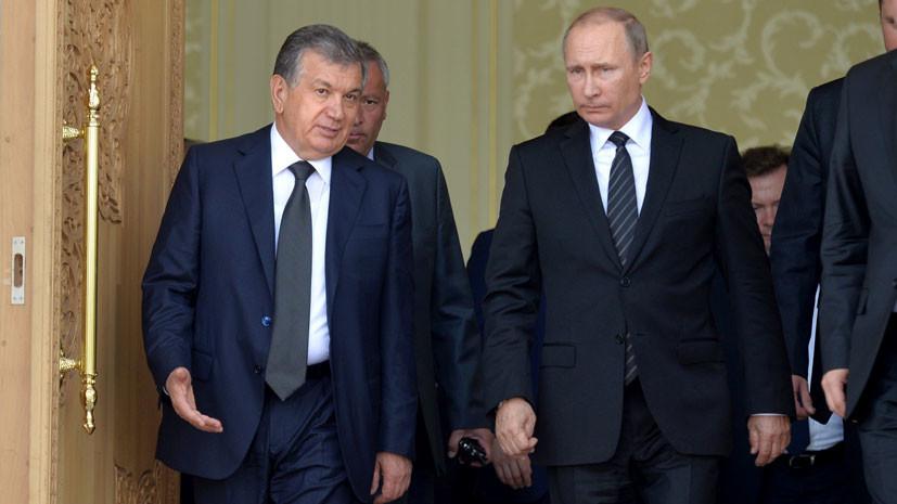 Новый курс на Москву: что станет основной темой первого визита главы Узбекистана в Россию