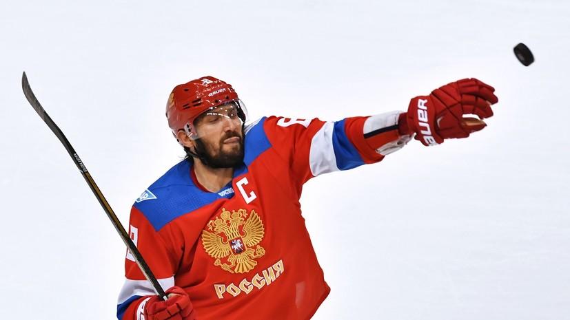 «Еду на Олимпиаду»: Овечкин пообещал сыграть за сборную России в Пхёнчхане
