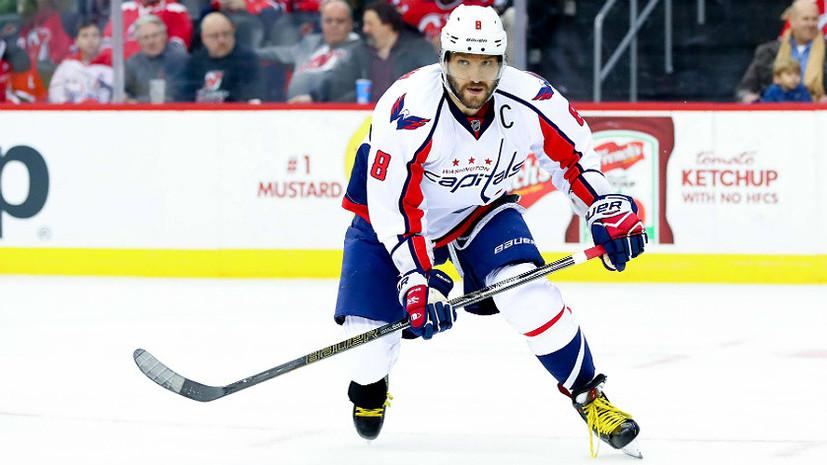 «Месть» Овечкину за Олимпиаду и награда Панарину: итоги недели в НХЛ