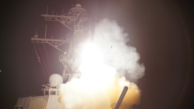 СМИ: США запустили около 50 ракет «Томагавк» по сирийской базе