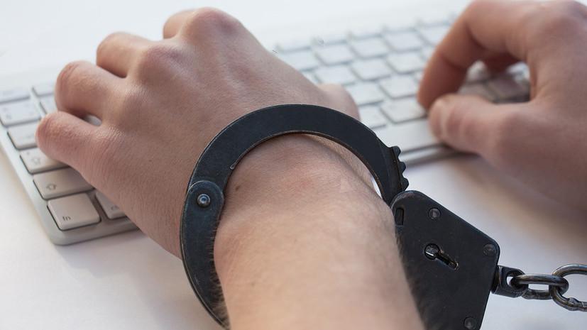 Ищите хакера: по запросу США в Европе задержан ещё один российский программист