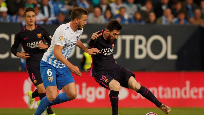 Барселонское поражение и баварский поцелуй: итоги футбольных выходных в Европе