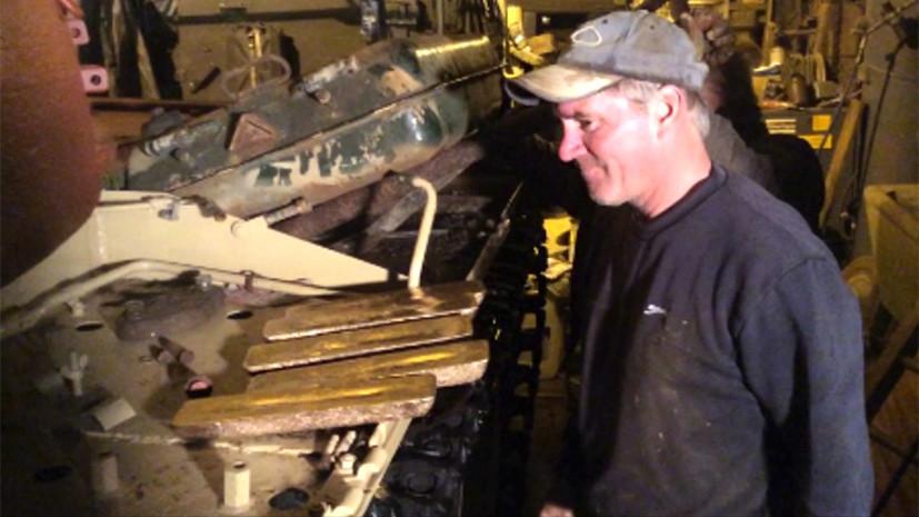 СМИ: Британец нашёл в старом советском танке золотые слитки