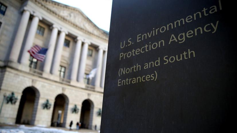 Природная помеха: в США хотят ликвидировать Агентство по охране окружающей среды