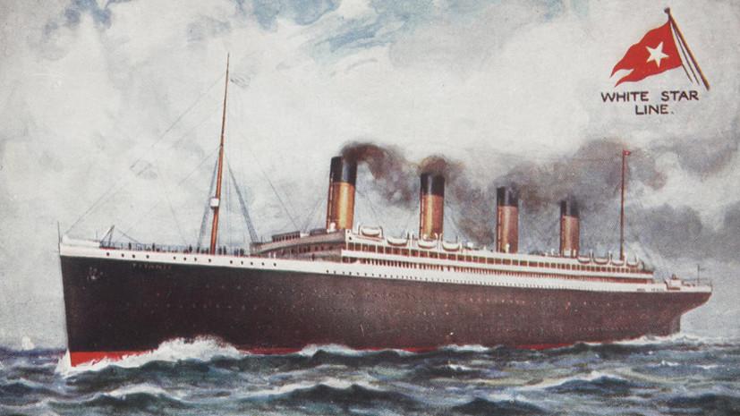 Путешествие в вечность: 105 лет со дня крушения «Титаника»