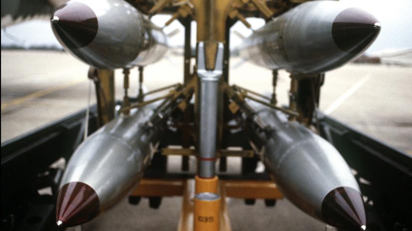 Игра с огнём: США стремятся к доминированию в ядерной сфере