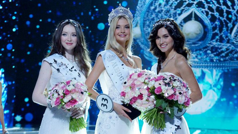 Красивая жизнь: в Москве назвали победительницу конкурса «Мисс Россия — 2017»