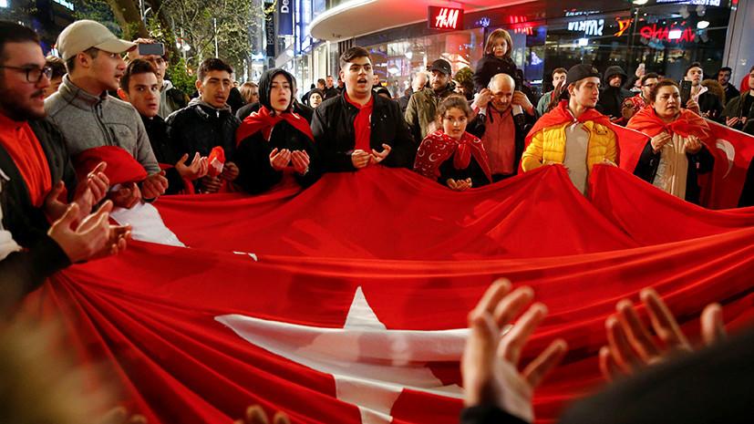 В Германии турецкая диаспора выступает против итогов референдума