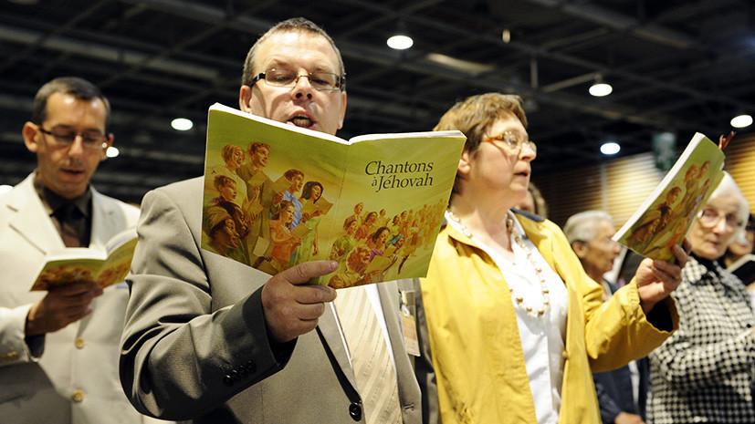 «Свидетели Иеговы» признаны экстремистской организацией
