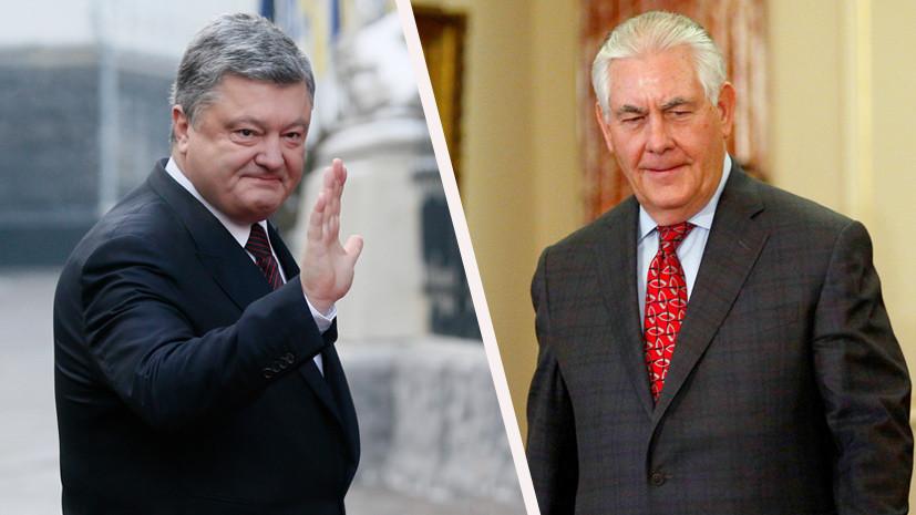 Блакитные каски: Порошенко обсудил с Тиллерсоном размещение миротворцев в Донбассе