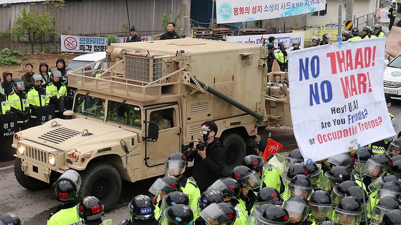 «Друзья или оккупанты?»: в Южной Корее протестуют против размещения ПРО США