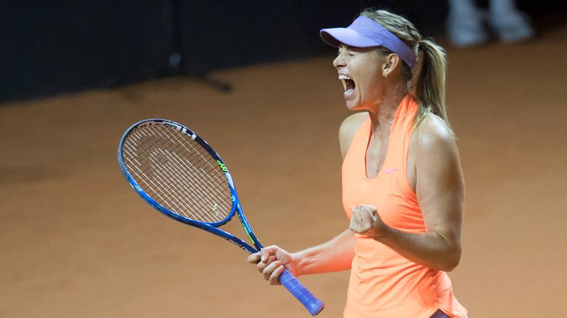 Шарапова выиграла первый матч после дисквалификации
