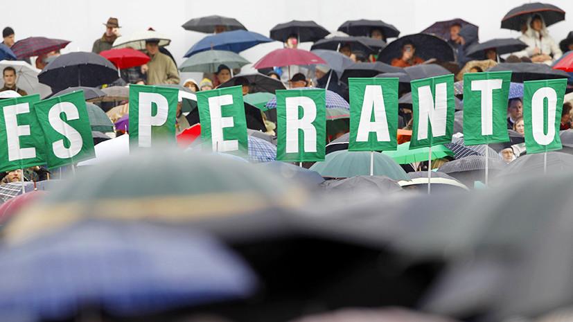 Сможете ли вы выучить эсперанто?